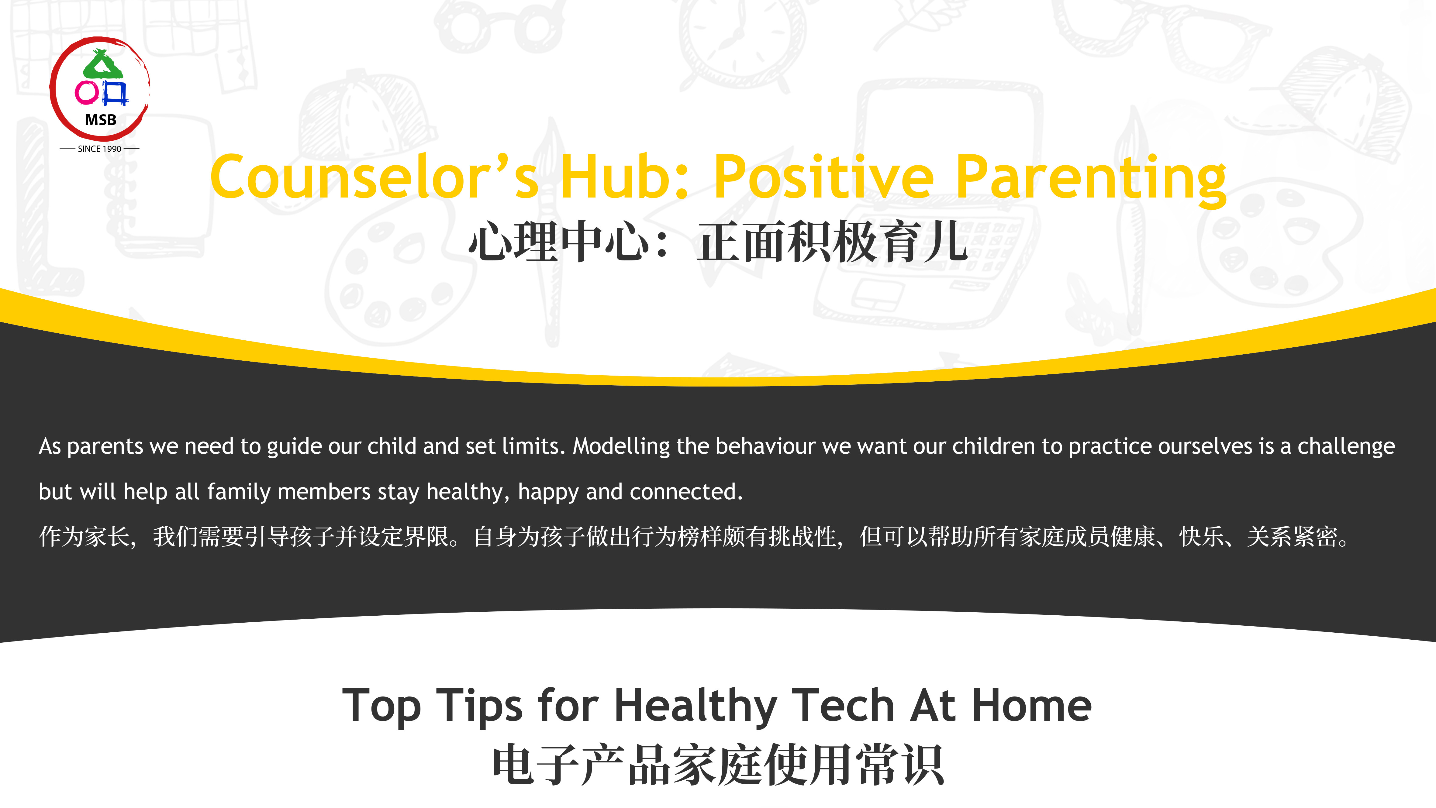 Counselor's Hub: Tips for Healthy Tech at Home