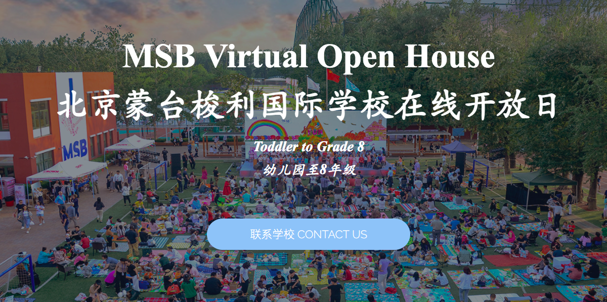 Join MSB Virtual Open House